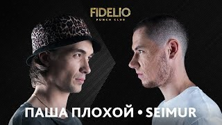 FIDELIO PUNCH CLUB | S1E17 | Паша Плохой VS Seimur
