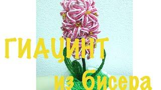 МК: ГИАЦИНТ из БИСЕРА. Часть 1/2. TUTORIAL: Beaded FLOWERS. БИСЕРОПЛЕТЕНИЕ