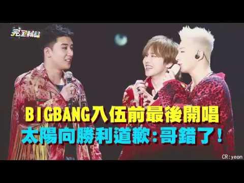 BIGBANG入伍前最後開唱 太陽向勝利道歉:哥錯了!