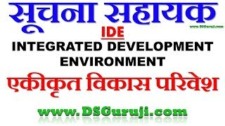 IDE Integrated development environment | VB | Visual Basic | information assistant | IA Rajasthan