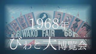 1968年 びわこ大博覧会【なつかしが】