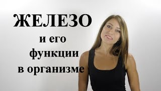 Железо и его влияние в организме #nutrilite #zdorovie