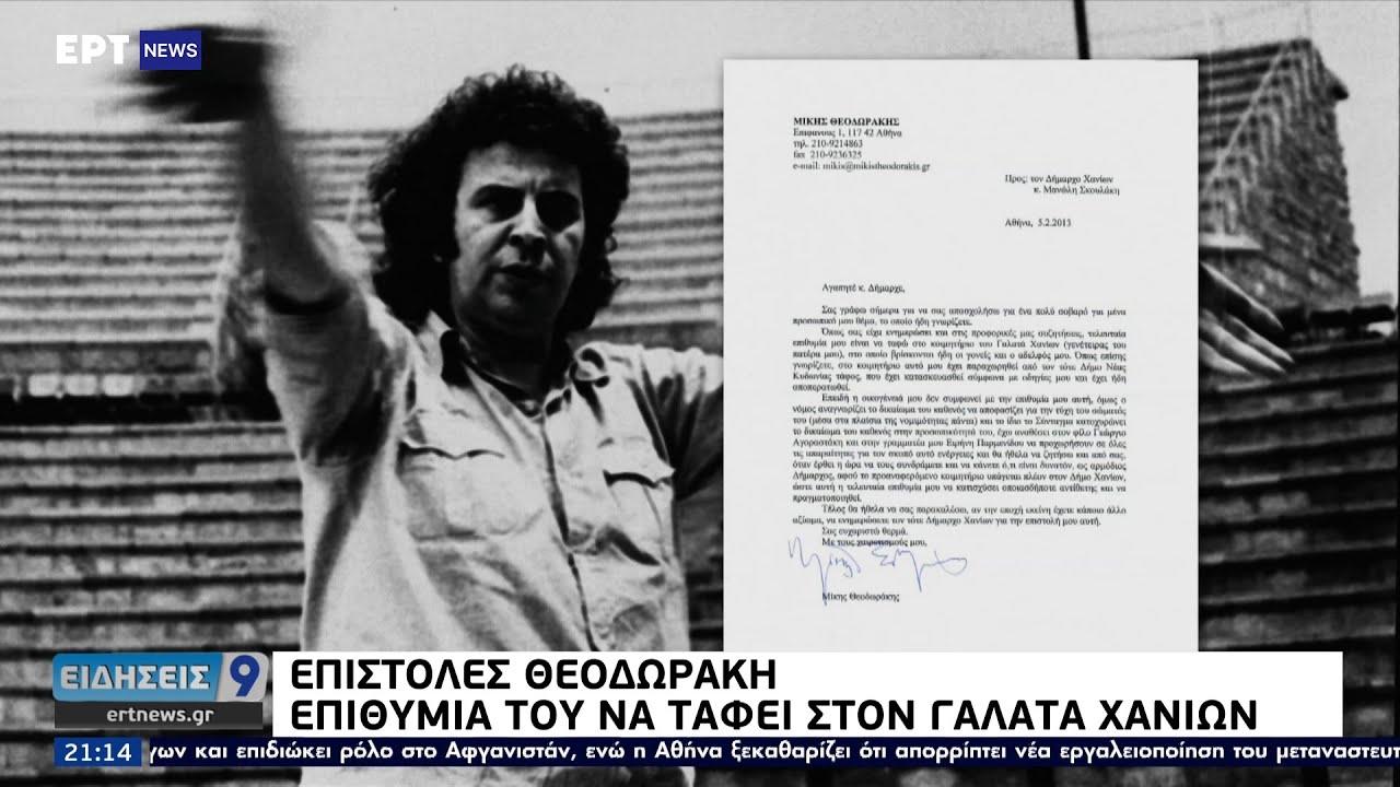 Θρίλερ με την ταφή Θεοδωράκη: Προσωρινό «μπλόκο» για το Βραχάτι Κορινθίας ΕΡΤ 3/9/2021