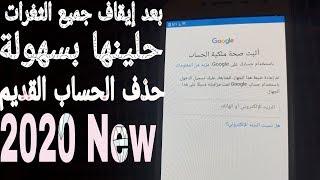تخطي حساب j7cor و j7 next اندرويد 9 - Самые лучшие видео
