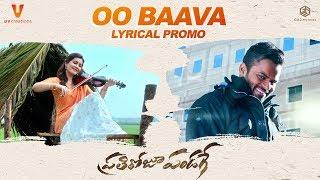 OO Baava Lyrical Song Promo From Prati Roju Pandaage