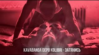 KAVABANGA DEPO KOLIBRI - Затянись (Новинка, премьера песни, 2018)