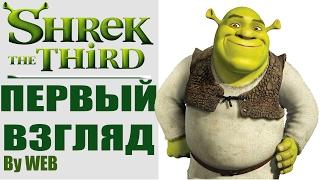 Shrek The Third - [Первый Взгляд] by WEB