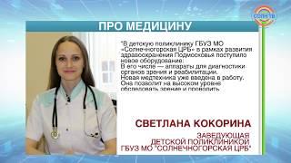 Цитаты дня 16/01: Детская поликлиника Солнечногорска получила новое оборудование