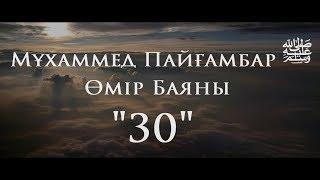 """Мұхаммед Пайғамбар (ﷺ) Өмір Баяны """"30"""" /Ерлан Ақатаев ᴴᴰ"""