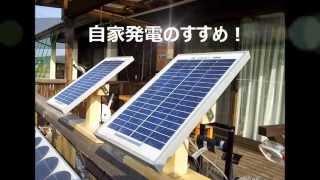 小さな太陽光パネルで自家発電を!