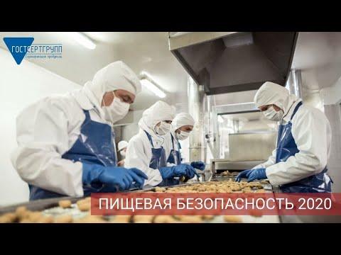 """Семинар """"Пищевая безопасность 2020: меры защиты от инфекционных заболеваний"""" (запись 12.05.2020)"""