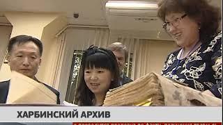 Харбинский архив. GuberniaTV