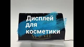 Видеодемонстрация подставки для косметики