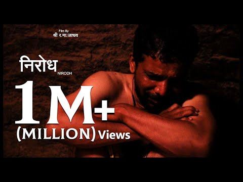 NIRODH - (18+)Full HD Marathi Movie