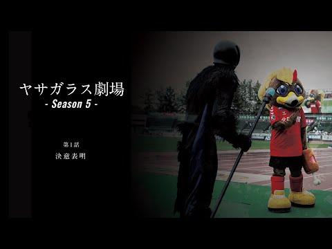 3月28日 相模原戦【ヤサガラス劇場 season5-決意表明-】