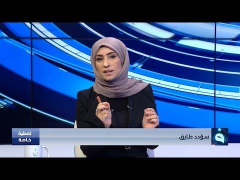 شاهد بالفيديو.. تغطية خاصة | الفلوجة.. أسيرة المصالح والارتجالات السياسية | تقديم: سؤدد طارق