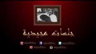 عبدالمجيد عبدالله ـ قالوالي عنك   جلسات مجيدية تحميل MP3