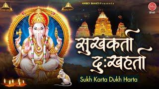 Sukh Karta Dukh Harta || Ganesh Aarti