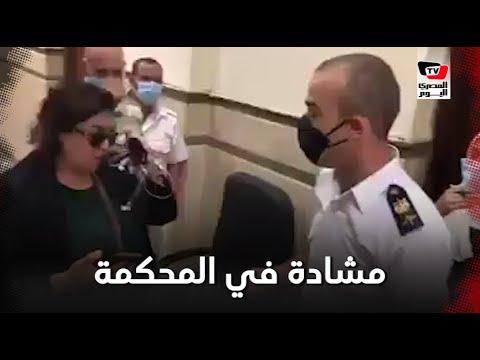 «يلا يا زبالة».. مشادة بين سيدة وضابط في محكمة مصر الجديدة