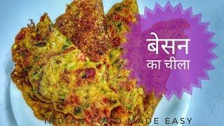 Besan shimla mirch recipe in hindi by indian food made easy most besan ka cheela recipe in hindi by indian food made easy forumfinder Gallery