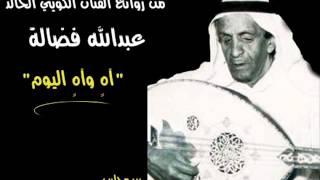 تحميل اغاني عبدالله فضالة - آه وآه اليوم MP3