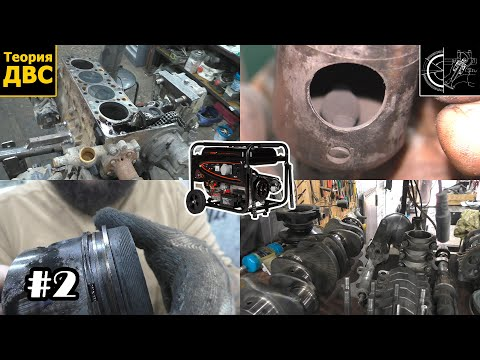 ДИЗЕЛЬ-МАСЛО Генератор ЧАСТЬ 2: Двигатель om616 дефектовка пред ремонтом