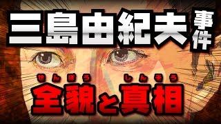 驚愕三島由紀夫事件の全貌とその真相恐怖の事件簿