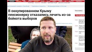 За бойкот выборов в Kpымy выгнали из больницы