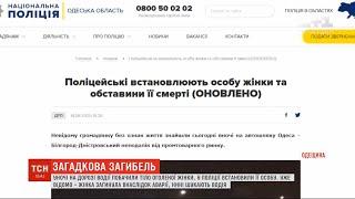 На въезде в Одессу на дороге нашли мертвую голую женщину