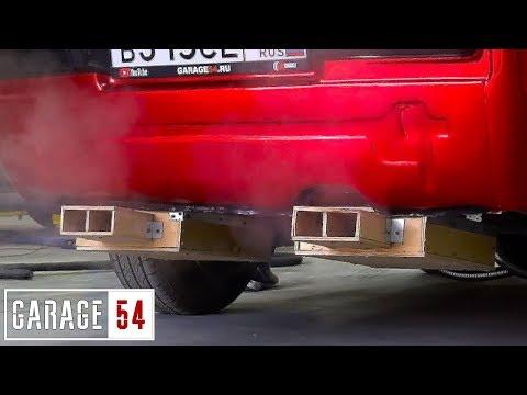Гараж 54