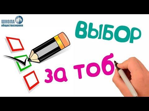 Типы избирательных систем: мажоритарная и пропорциональная 🎓 ЕГЭ обществознание