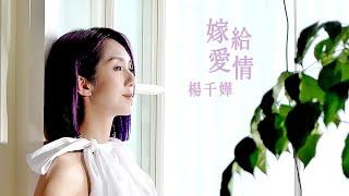 """楊千嬅 - 嫁給愛情 (劇集 """"多功能老婆"""" 主題曲) Official MV"""