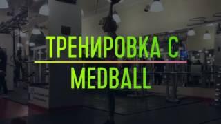 Functional training: MedBall