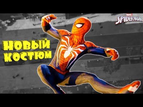 #3 НОВЫЙ ЧЕЛОВЕК ПАУК НОВЫЙ КРУТОЙ КОСТЮМ  Прохождения игры Marvel's Spider Man летсплей PS4