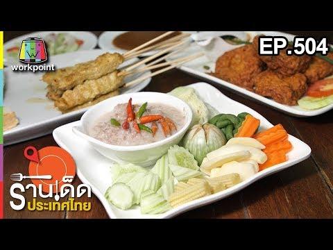 ร้านเด็ดประเทศไทย    EP.504   13 ธ.ค. 61