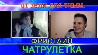 ФРИСТАИЛ ОТ ЗЕЛИ ДЛЯ ТИМЫ МАЦОНИ - НАРЕЗКА СО СТРИМА #12 mister sem