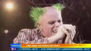 Король электронного панка: чем известен вокалист The Prodigy Кит Флинт