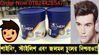 Parachute Advansed Men Hair Cream Bangla Review    স্টাইলিশ এন্ড শাইনিং চুল-  Girls Choice