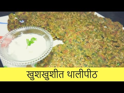 खुशखुशीत थालीपीठ | Thalipeeth | Quick Maharashtian Breakfast | Recipe By Anita Kedar