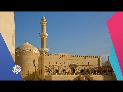رحلة بمحفظتين | نزوى - سلطنة عمان