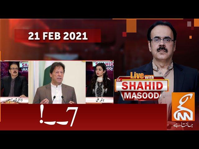 Live with Dr Shahid Masood GNN News 21 February 2021