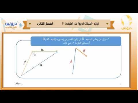 الأول الثانوي | الفصل الدراسي الثاني 1438 | فيزياء| تطبيقات تدريبية على المتجهات -3