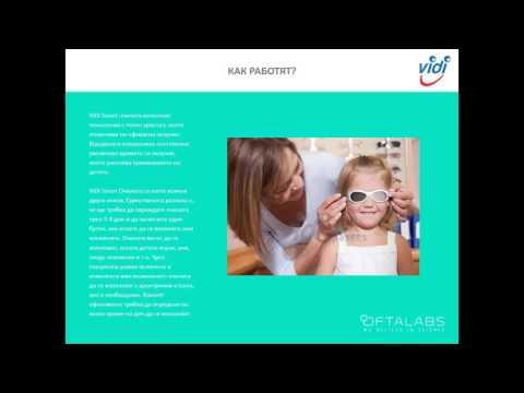 Профилактика восстановления и укрепления зрения