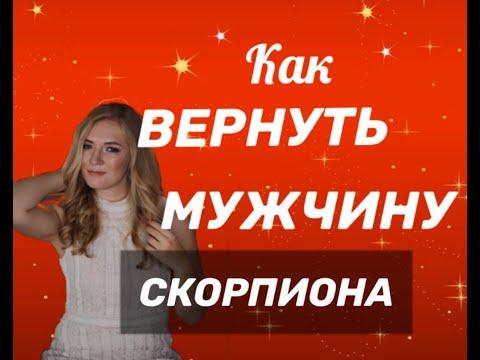 Как вернуть мужчину СКОРПИОНА  Надежда Кондакова