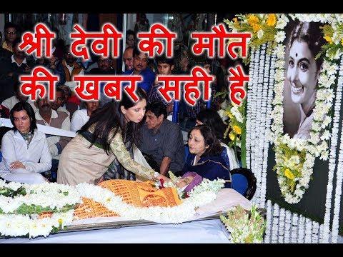 Big Breaking   श्री देवी नहीं रहीं   Sridevi death News   बॉलीवुड और फैंस सदमे में   MobileNews24