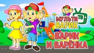 МультиВарик - Варик и Варенка (18 серия)   Детские Песенки   0+