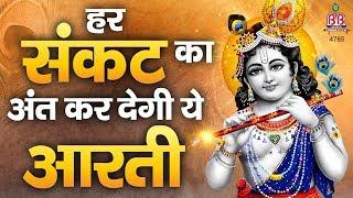 हर संकट का अंत कर देगी ये आरती | Om Jai Shri Krishna Hare