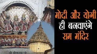 Modi का सत्ता में लौटना जरूरी, 2019 में ही शुरू होगा राम मंदिर का निर्माण: VHP