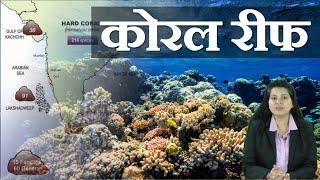 Coral Reefs | प्रवाल भित्ति | EG Classes