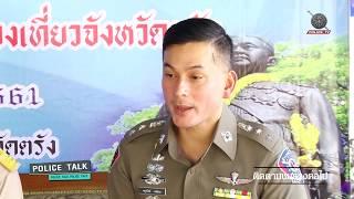 รายการ Police Talk : การฝึกอบรมอาสาฯ ช่วยเหลือนักท่องเที่ยว จ.ตรัง  11.02.61 EP.1